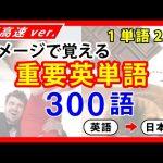 超高速ver【300語】◆イメージで覚える重要英単語◆TOEIC対応