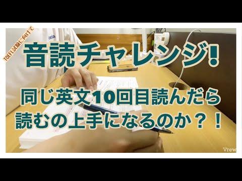 #7,TOEFL試験に向けた英語学習~音読チャレンジ!