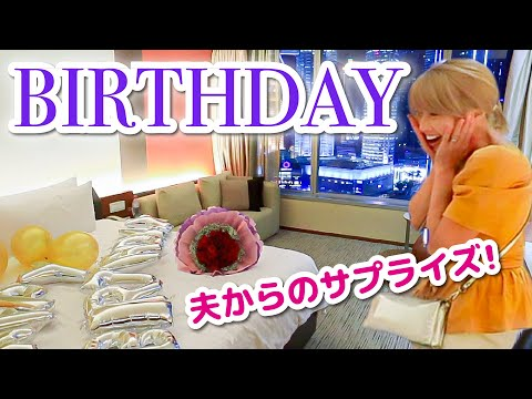 感動😭夫が海外で誕生日サプライズを英語で手配!スパ、レストラン、ホテルなど全部一人で!〔#860〕