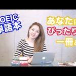 【TOEIC単語】あなたにぴったり合ったTOEICの単語本 Yuki's TOEIC Love☆   de 英会話