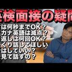 英検面接対策【受験生の疑問に答える】
