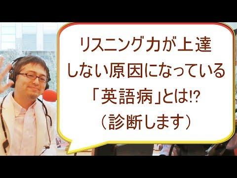リスニングやTOEICに関する英語病を診断!<西澤ロイの頑張らない英語 第85回>