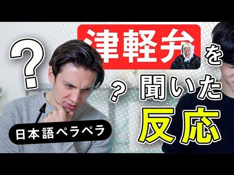 日本語のリスニングは完璧と豪語するアメリカ人に津軽弁を聞かせてみた時の反応