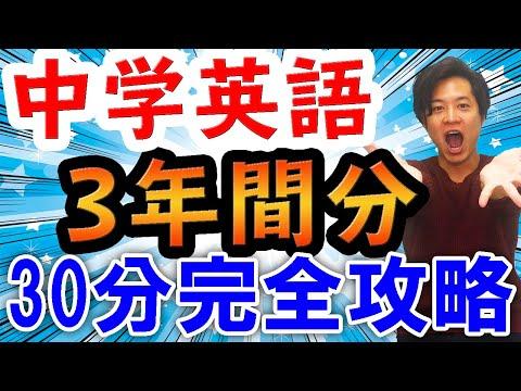 【学生必見】中学英語を30分で完全マスター!【永久保存版】