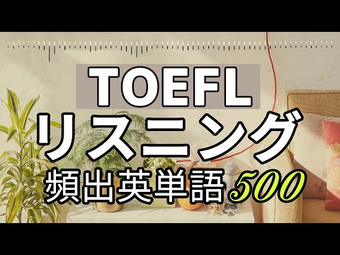 [最新2020] TOEFLよく出る必須英単語500  聞き流し リスニング